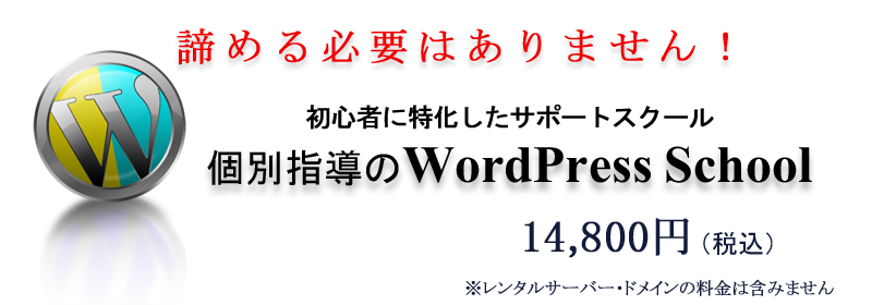 個別指導のWordPressSchool3